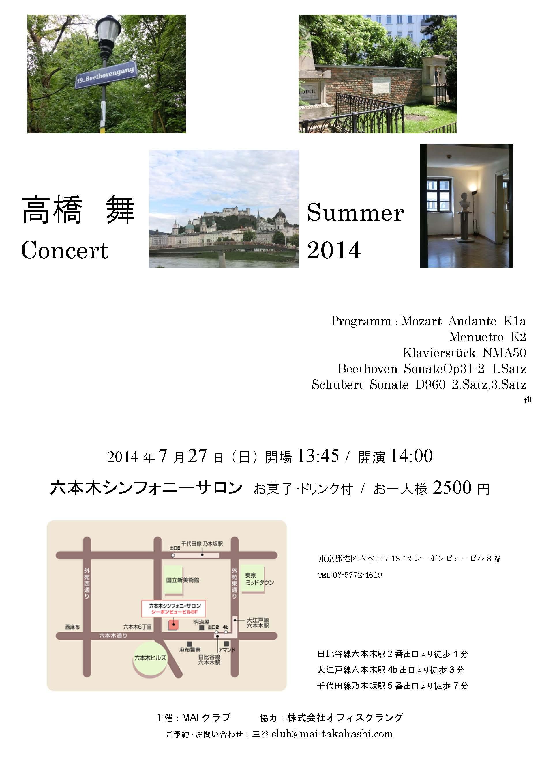 高橋舞Summer Concert 2014のご案内_f0178060_2021990.jpg