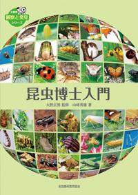 「昆虫博士入門」と自然観察大学の関係_d0163696_1754983.jpg