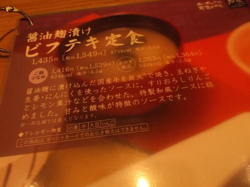 大戸屋 醤油麹漬けビフテキ_f0076001_21451387.jpg