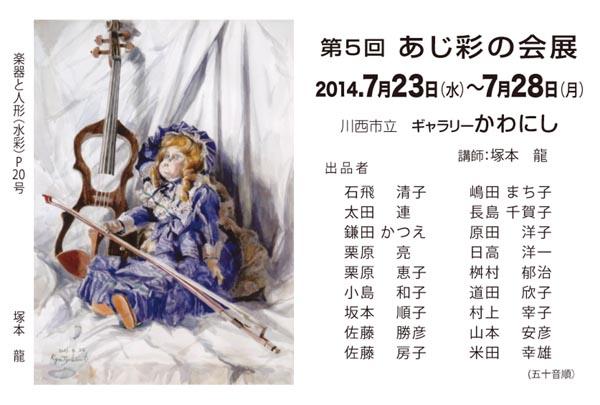 第5回 あじ彩の会展_b0068412_12463468.jpg