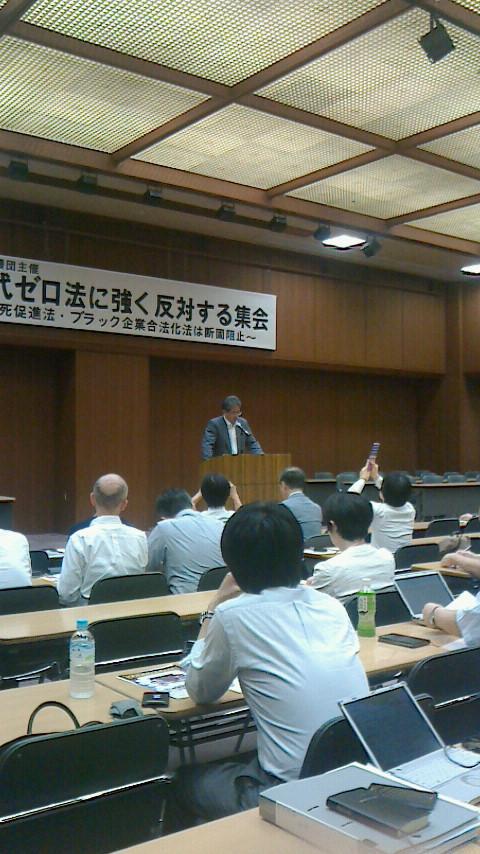 【日本労働弁護団・残業代ゼロ法に強く反対する集会】_e0094315_2121719.jpg