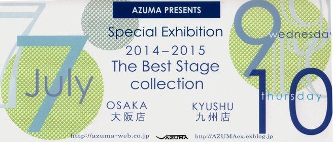 2014osaka azuma exhibition_a0053417_20592310.jpg