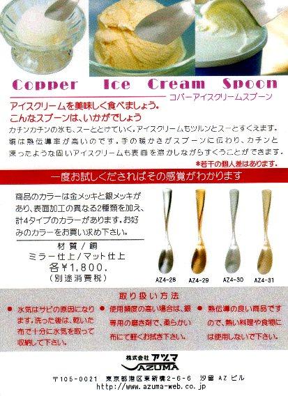 アイスクリームスプーンのパッケージデザイン_a0053417_21424910.jpg