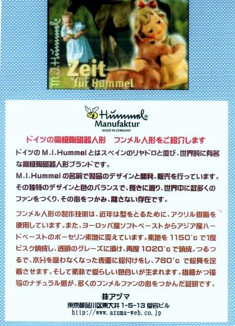 フンメル人形の販売促進_a0053417_23591619.jpg