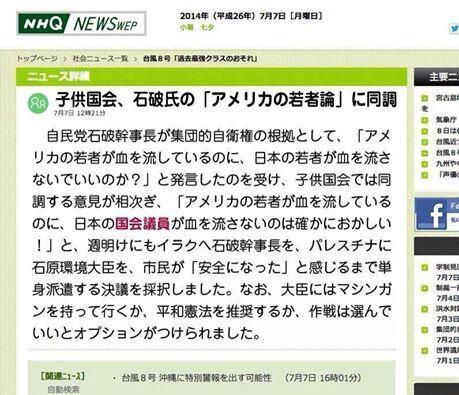 日本政府、ミサイル部品輸出、イギリスとミサイル共同研究_f0212121_101773.jpg