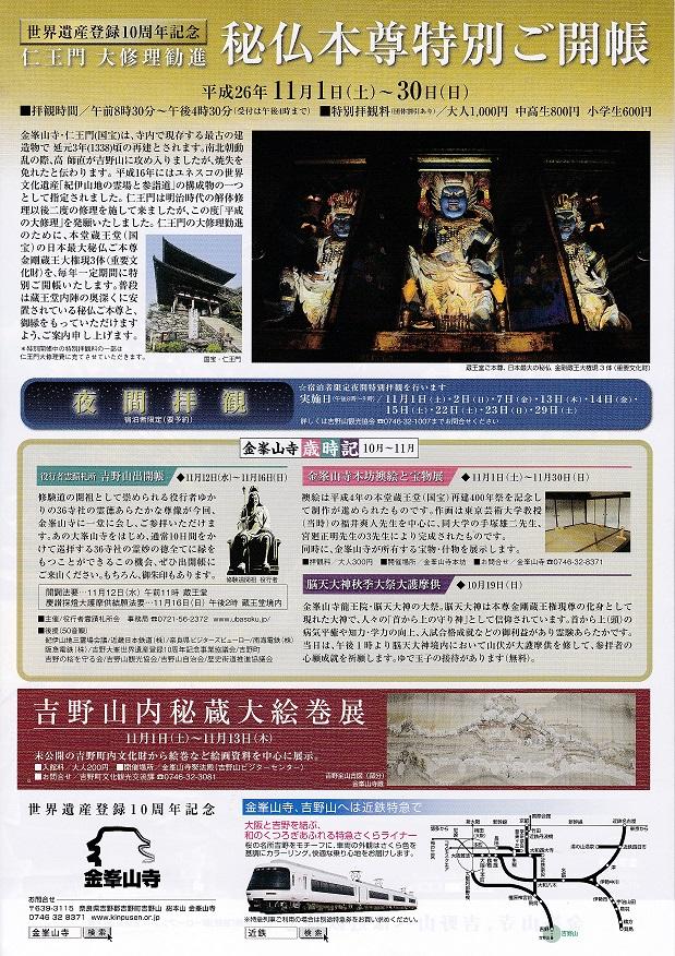 平成26年 秋 「特別ご開帳」が決定!!!_e0154524_16305246.jpg
