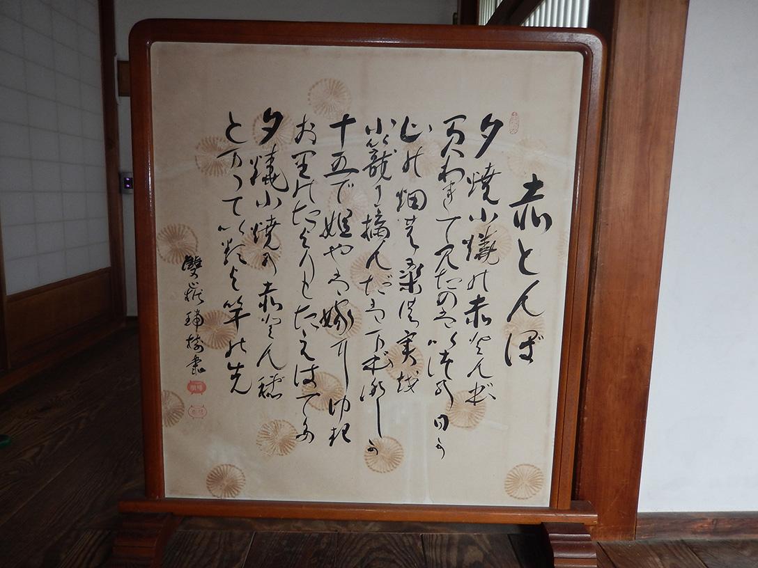 播磨の小京都、龍野をたずねて その3 「童謡の里~三木露風の故郷」_e0158128_20101918.jpg