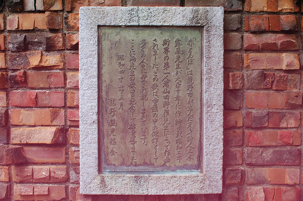 播磨の小京都、龍野をたずねて その3 「童謡の里~三木露風の故郷」_e0158128_2065167.jpg