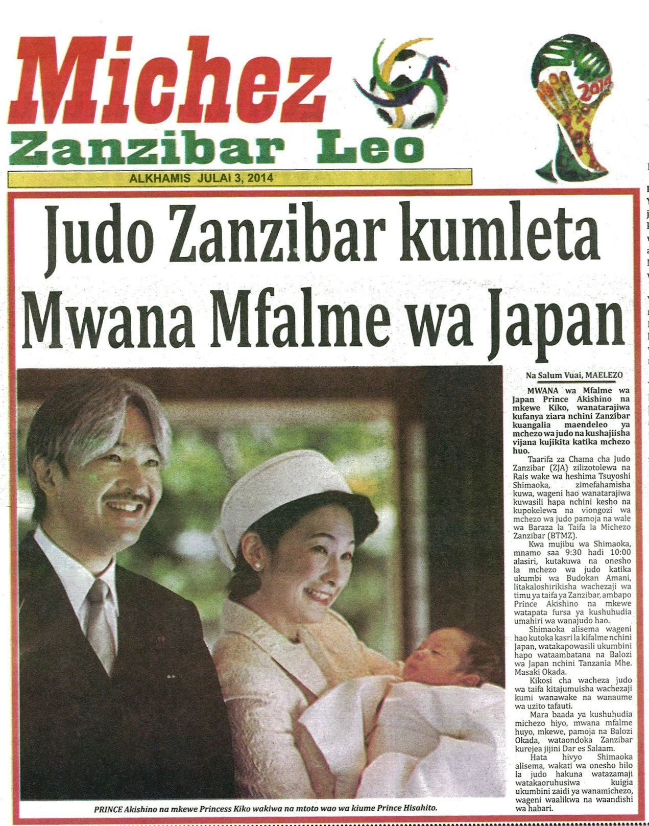 Japan\'s Prince and Princess Akishino visit to Zanzibar Judo 1~秋篠宮ご夫妻ザンジバル武道館ご訪問1_a0088841_1343092.jpg