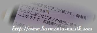 ピアノ指導☆高校生の・・_d0165645_21255272.jpg