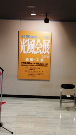 作業日誌(第100回光風会金沢展陳列作業)_c0251346_16132561.jpg