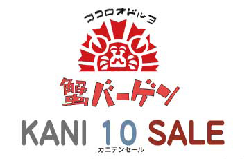 『蟹10☆SALE』7/17スタート!!_a0044064_1445451.jpg