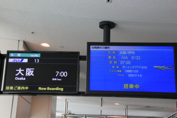 いよいよ伊丹空港へ_d0202264_22495187.jpg