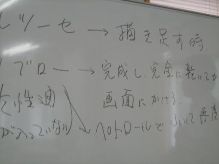 マツダ油絵具講習会_f0238969_1417281.jpg