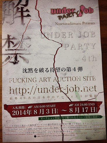 Under Job Party vol,4_c0198582_13365549.jpg