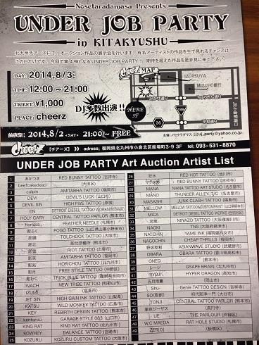 Under Job Party vol,4_c0198582_13371339.jpg