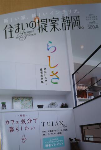 「住まいの提案、静岡。」vol.8 富士市横割T邸_c0160488_8344472.jpg