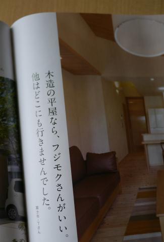 「住まいの提案、静岡。」vol.8 富士市横割T邸_c0160488_835275.jpg