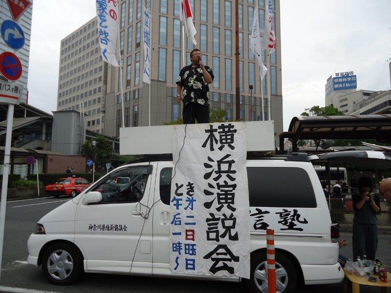 平成廿六年 七月十二日 横濱演説會參加 於横濱驛前西口ロータリー _a0165993_17361014.jpg
