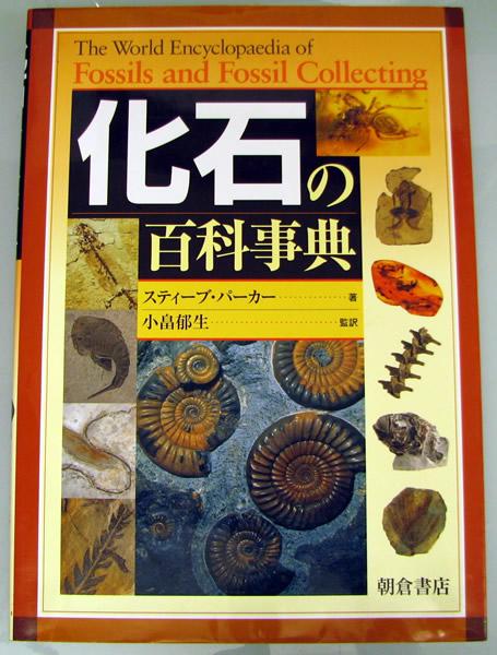 化石の本_f0292806_05505293.jpg