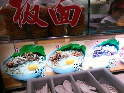シンガーポール:板麺)腹ごなし...
