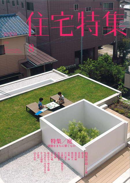 「新建築 住宅特集」2014年8月号に掲載されました!_a0142322_14121164.jpg