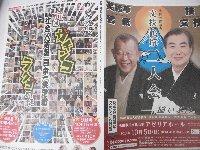 今年の社会人落語日本一決定戦は10月4~5日、「文枝・鶴瓶の二人会」もお楽しみに!_c0133422_042782.jpg