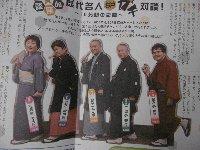 今年の社会人落語日本一決定戦は10月4~5日、「文枝・鶴瓶の二人会」もお楽しみに!_c0133422_052652.jpg