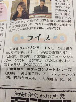 毎日新聞と京都新聞と、バッハ_e0103327_2111163.jpg