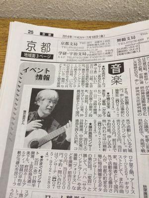 毎日新聞と京都新聞と、バッハ_e0103327_2111224.jpg