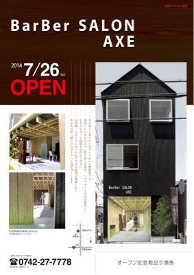 吉野STYLE 3rd奈良  完成見学会のお知らせ_c0124828_1342211.jpg