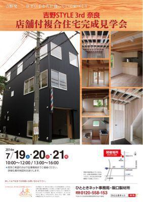 吉野STYLE 3rd奈良  完成見学会のお知らせ_c0124828_13422389.jpg