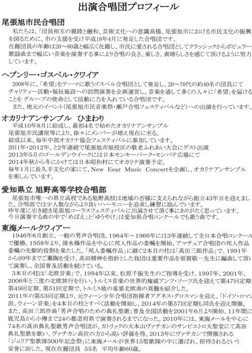 尾張旭コーラスフェスティバルに「希望」の歌声が響き渡る!_d0120628_16265666.jpg
