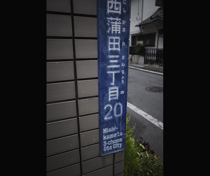 西蒲田にて_a0049142_184863.jpg