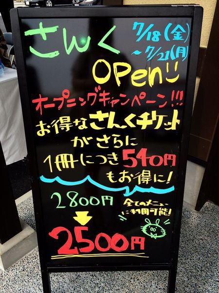 珈琲銘香さんく 津南店_e0292546_22514091.jpg