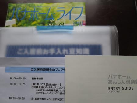 f0327950_15542698.jpg