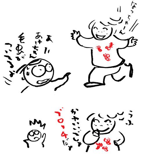 キアゲハの幼虫、きーちゃん_e0026053_13391922.jpg