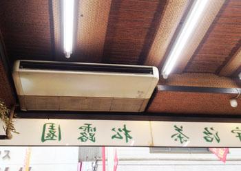 暑い夏のお茶の保存法_e0250154_11033758.jpg