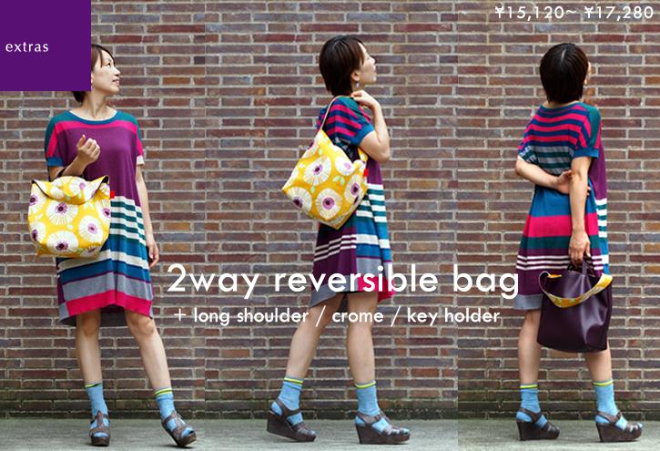 reversible bagでカラフルに_e0243765_1074013.jpg