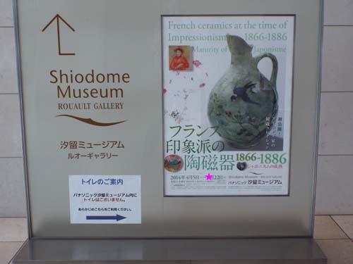 ぐるっとパスNo.2 汐留ミュージアムまで見たこと_f0211178_1373643.jpg