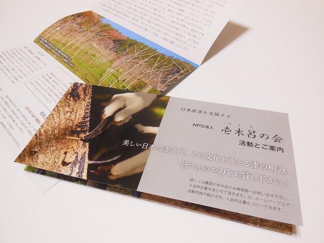 壱木呂の会のパンフレット 2014.07.18_c0213599_01114423.jpg
