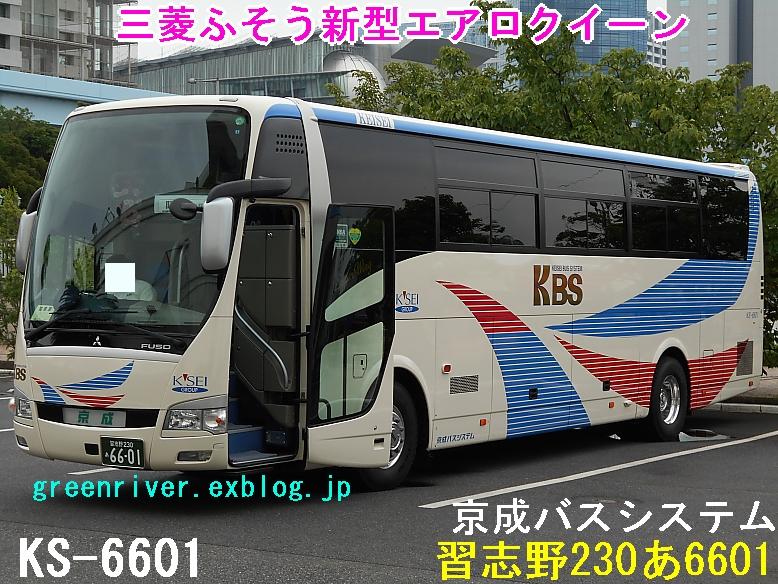 京成バスシステム KS-6601 : 注...