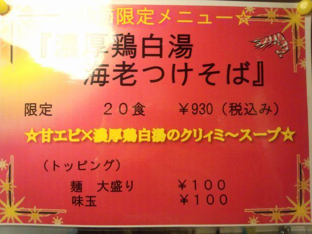濃厚鶏白湯海老つけそば@しゃかりき_a0117520_21355683.jpg