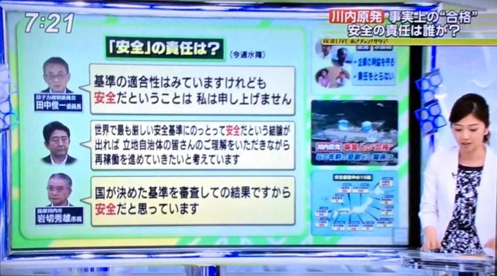 原発再稼動・会食・武器輸出・カジノ ほか_f0212121_1211848.jpg