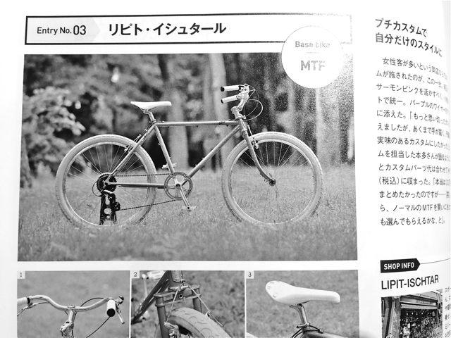 雑誌『BICYCLE NAVI』掲載その1 カスタム企画 FUJI MTF フジ おしゃれ 自転車 女子_b0212032_21173762.jpg