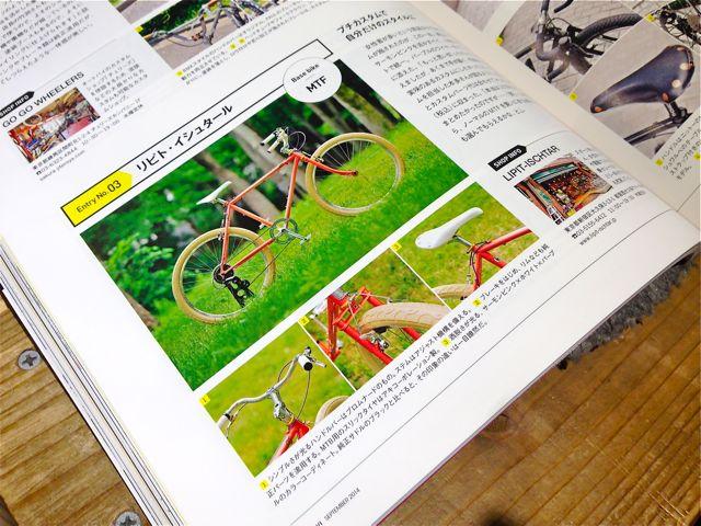 雑誌『BICYCLE NAVI』掲載その1 カスタム企画 FUJI MTF フジ おしゃれ 自転車 女子_b0212032_21899.jpg