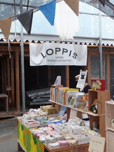 インテリア雑貨とカフェの週末マーケット LOPPIS_d0246960_22592883.jpg