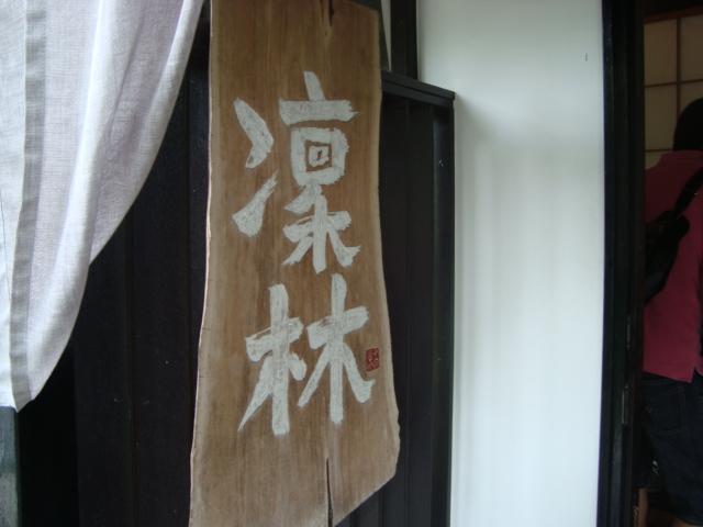 瑞泉寺「中国精進料理 鎌倉 凛林」へ行く。_f0232060_10534717.jpg