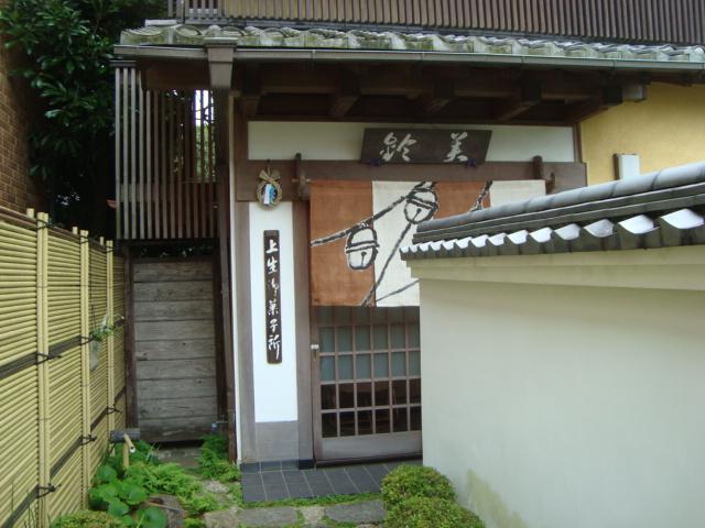 鎌倉「大佛茶廊 (おさらぎさろう)」へ行く。_f0232060_17145170.jpg