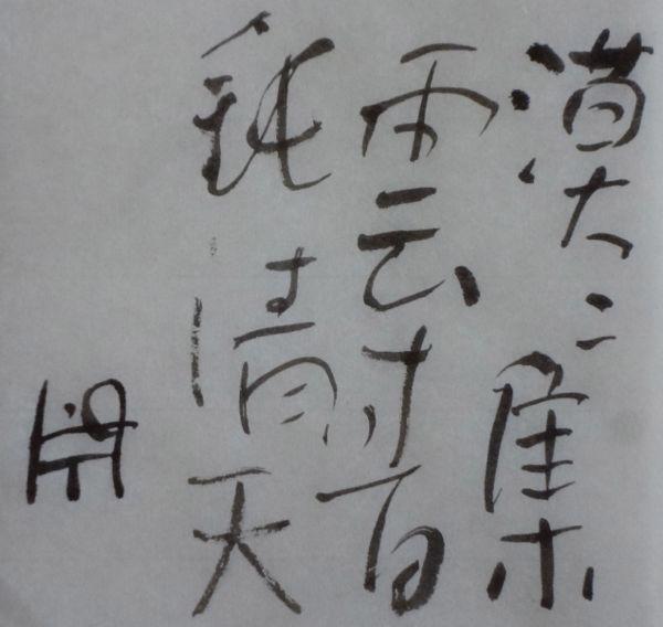 朝歌7月19日_c0169176_07584534.jpg